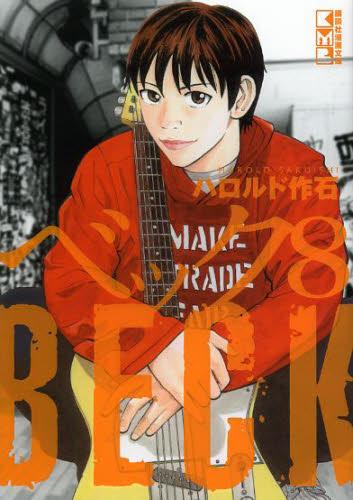 BECK [文庫版] 8巻