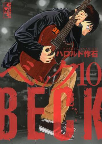 BECK [文庫版] 10巻