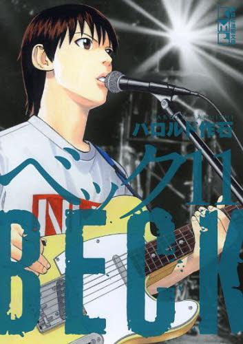 BECK [文庫版] 11巻