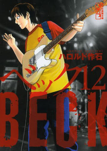 BECK [文庫版] 12巻