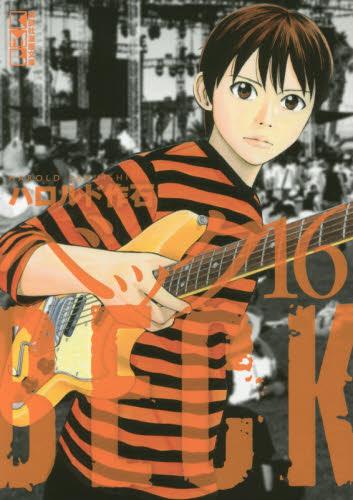 BECK [文庫版] 16巻