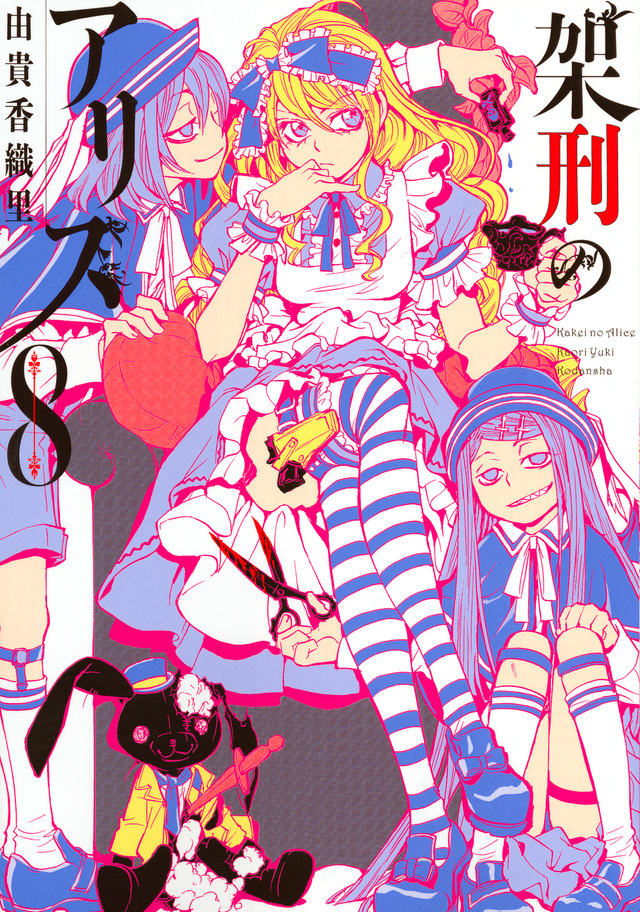 架刑のアリス 8巻