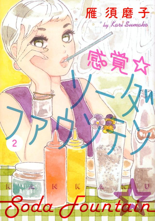 感覚・ソーダファウンテン 2巻