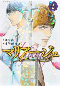 マリアージュ〜神の雫 最終章〜 2巻