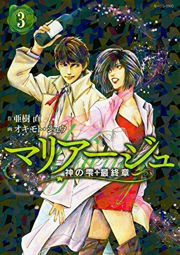 マリアージュ〜神の雫 最終章〜 3巻