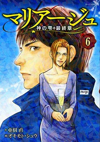 マリアージュ〜神の雫 最終章〜 6巻