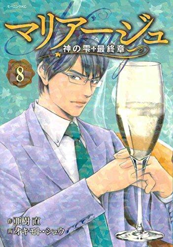 マリアージュ〜神の雫 最終章〜 8巻