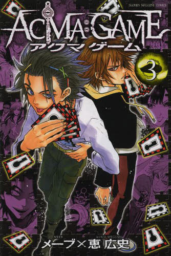 ACMA:GAME 3巻