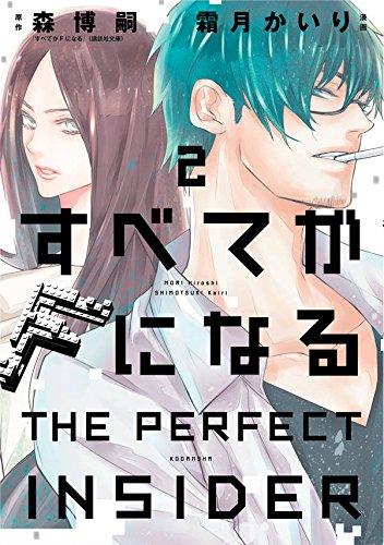 すべてがFになる−THE PERFECT INSIDER 2巻