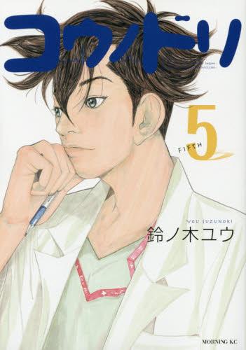 【入荷予約】コウノドリ 5巻