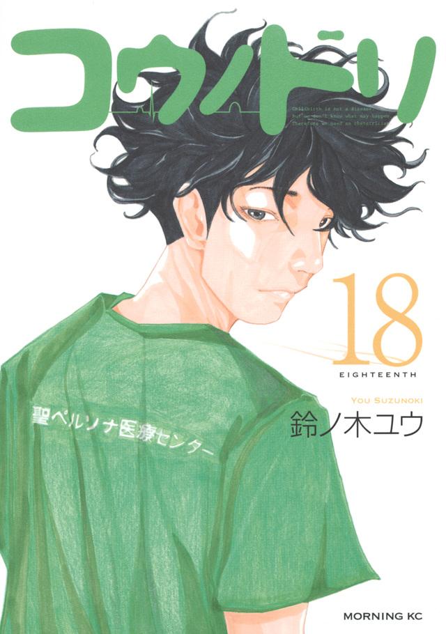 【入荷予約】コウノドリ 18巻