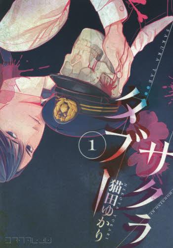 SAKURA TABOO 1巻
