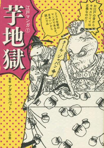 江戸マンガ 1巻