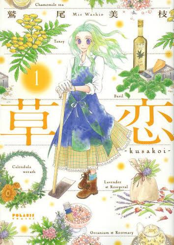 草恋−kusakoi− 1巻
