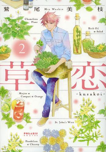 草恋−kusakoi− 2巻