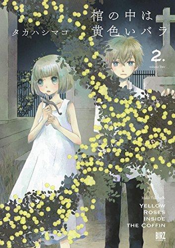棺の中は黄色いバラ 2巻