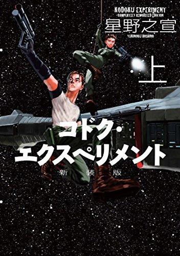 コドク・エクスペリメント [新装版] (上下巻) 1巻