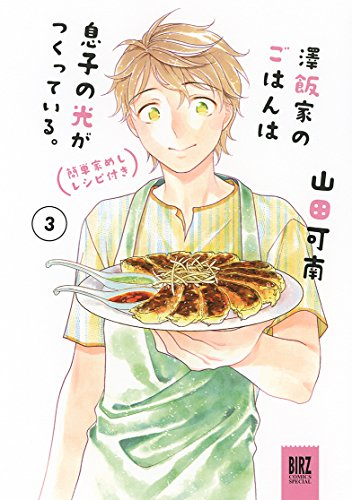 澤飯家のごはんは息子の光がつくっている。簡単家めしレシピ付き 3巻