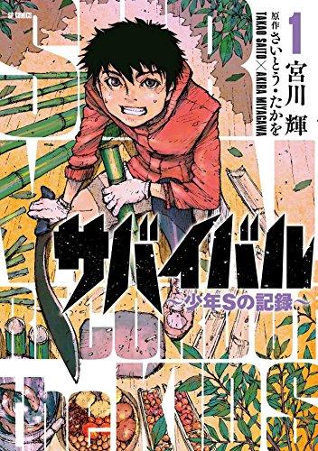 サバイバル〜少年Sの記録〜 1巻