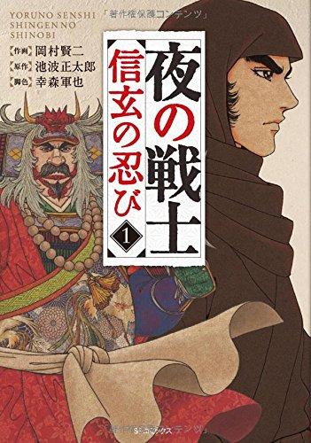 夜の戦士〜信玄の忍び〜 1巻