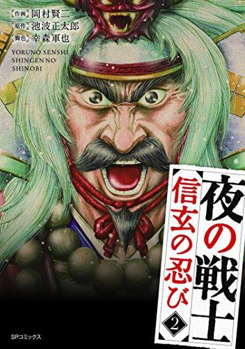 夜の戦士〜信玄の忍び〜 2巻