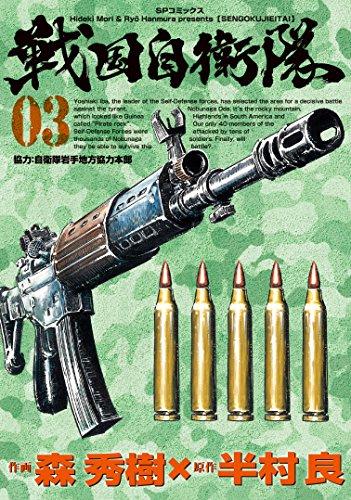 戦国自衛隊 3巻