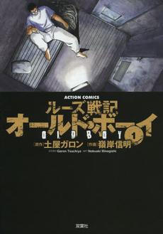 ルーズ戦記 オールド・ボーイ [新装版] 1巻