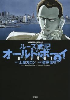 ルーズ戦記 オールド・ボーイ [新装版] 2巻