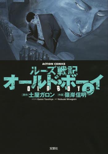 ルーズ戦記 オールド・ボーイ [新装版] 5巻