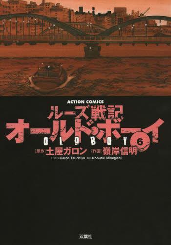 ルーズ戦記 オールド・ボーイ [新装版] 6巻