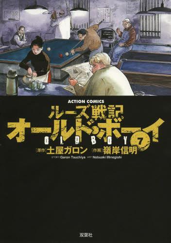 ルーズ戦記 オールド・ボーイ [新装版] 7巻
