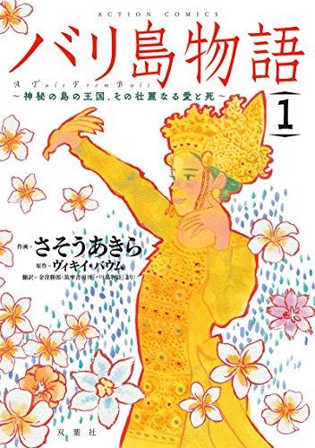 バリ島物語 神秘の島の王国、その壮麗なる愛と死 1巻