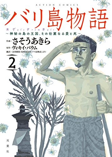 バリ島物語 神秘の島の王国、その壮麗なる愛と死 2巻