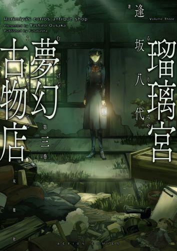瑠璃宮夢幻古物店 3巻