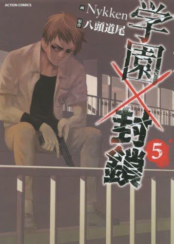 学園×封鎖 5巻
