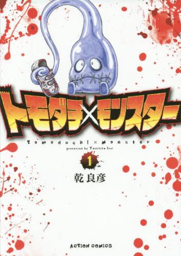 トモダチ×モンスター 1巻