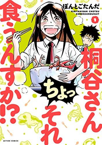 桐谷さん ちょっそれ食うんすか!? 1巻