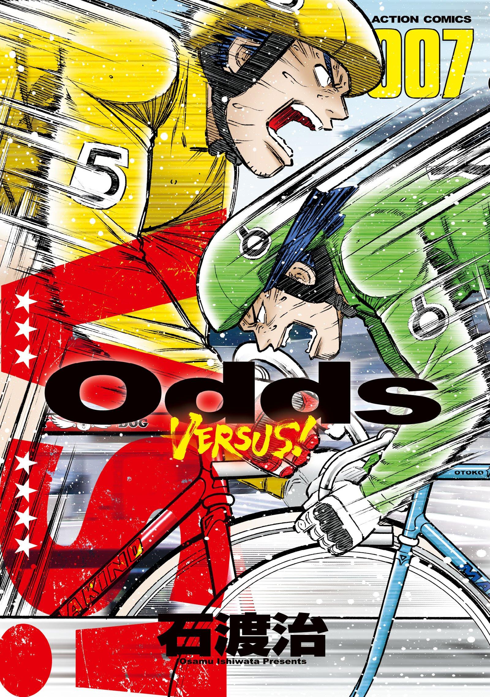 Odds VS! 7巻