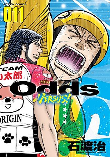 Odds VS! 11巻