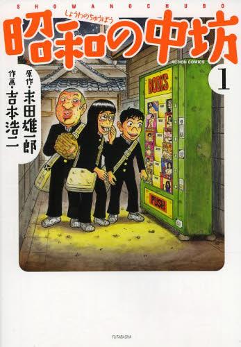 昭和の中坊 [新装版] 1巻