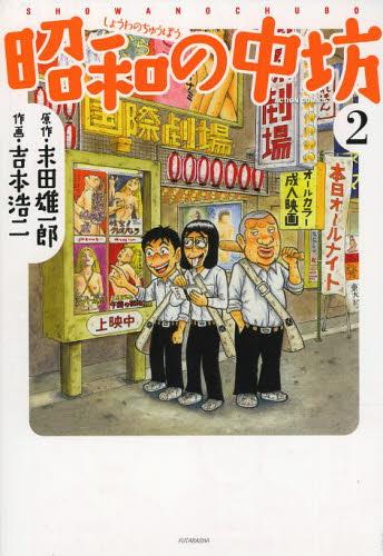 昭和の中坊 [新装版] 2巻
