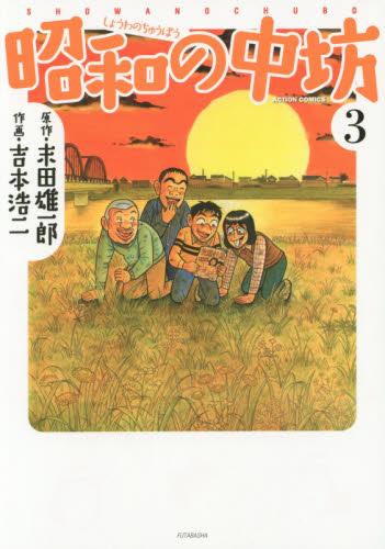昭和の中坊 [新装版] 3巻