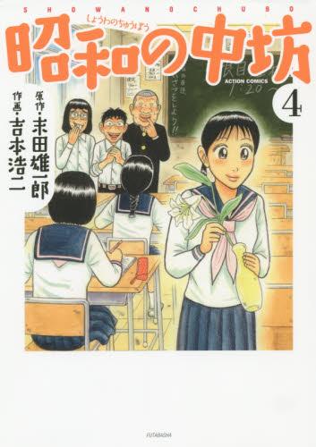 昭和の中坊 [新装版] 4巻