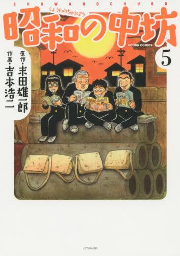 昭和の中坊 [新装版] 5巻