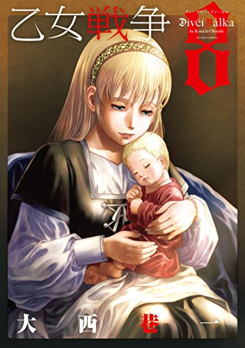 ◆特典あり◆乙女戦争 ディーヴチー・ヴァールカ 8巻