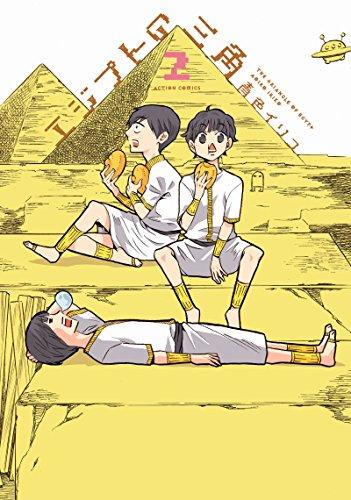 エジプトの三角 2巻
