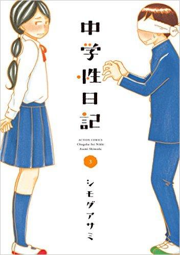 中学性日記 3巻