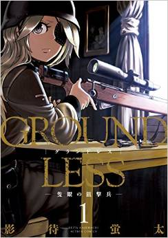 GROUNDLESS −隻眼の狙撃兵− 1巻