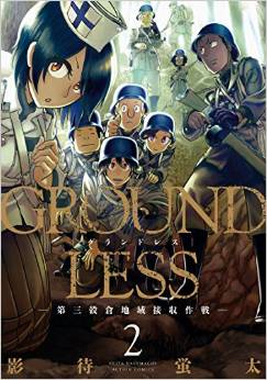 GROUNDLESS −隻眼の狙撃兵− 2巻
