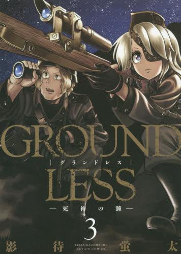 GROUNDLESS −隻眼の狙撃兵− 3巻